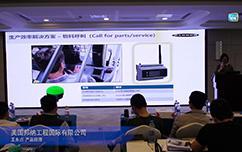 数字化巡演杭州站-工业4.0数字化解决方案