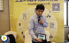 数字化巡演杭州站-美国邦纳工程国际有限公司展位介绍
