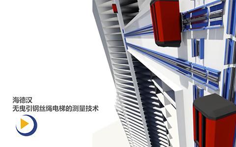 电梯行业视频-无曳引钢丝绳电梯的测量技术