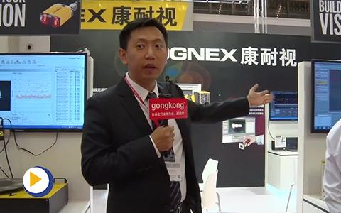 康耐视视觉检测系统(上海)有限公司IAMD直播