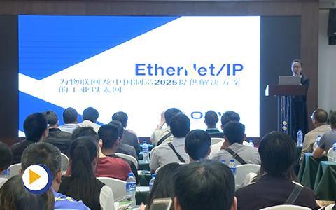 數字化巡演昆明站-EtherNet/IP,助力物聯網和中國制造2025