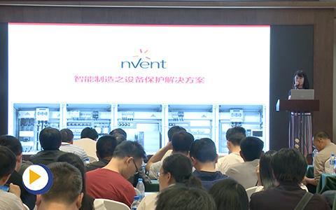 数字化巡演昆明站-全新nVent电气设备防护解决方案