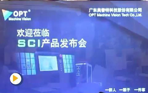 SCI 产品发布会,机器视觉技术的领先者