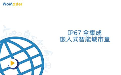 创新IP67 SCB1000/1200 -智能城市监控盒