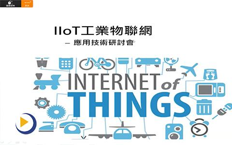 中波动光IIoT工业物联网应用技术研讨会