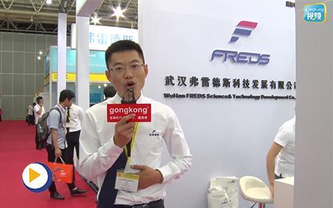 弗雷德斯中国武汉国际自动化与机器人展览会直播