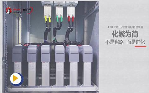 德力西电气智能电容器