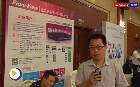 数字化巡演无锡站-北京杰控科技有限公司展位介绍