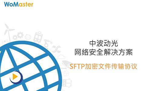 网路安全解决方案 - SFTP