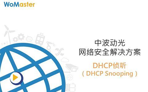 网路安全解决方案- DHPC Snooping