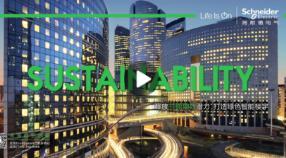 赋能 • 高效楼宇与基础设施