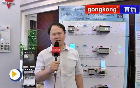 3C电子及锂电行业自动化解决方案研讨会—深圳市矩形科技有限公司展位介绍
