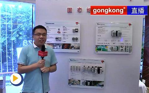 3C电子及锂电行业自动化解决方案研讨会—佳乐商贸 (中国)有限公司展位介绍