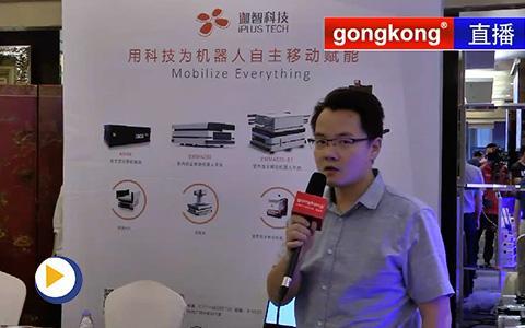 3C电子及锂电行业自动化解决方案研讨会—杭州迦智科技有限公司展位介绍