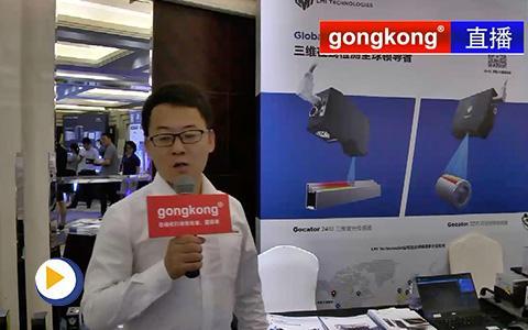 3C电子及锂电行业自动化解决方案研讨会—乐姆迈(上海)贸易有限公司展位介绍