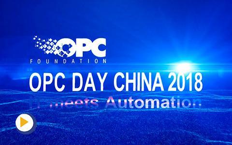 OPC DAY CHINA 2018 (上)