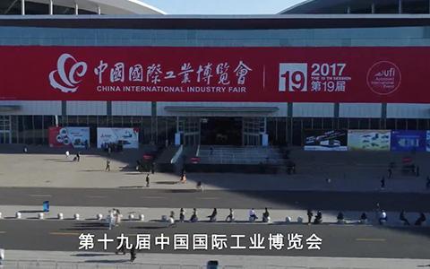 中国工博会工业自动化展宣传片