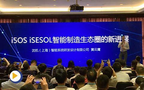 i5OS iSESOL智能制造生态圈的新进展