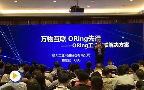 万物互联 ORing先行  —— ORing工业物联解决方案