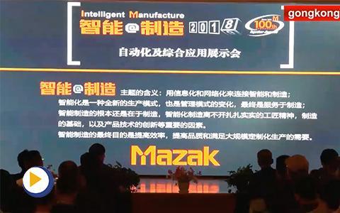 Mazak智能@制造2018 自动化及综合应用展示会