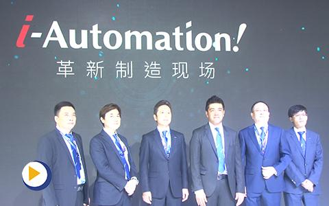 2018年第20届工业博览会欧姆龙i-Automation革新制造现场开幕
