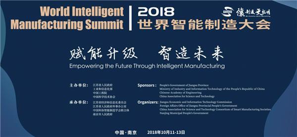 2018世界智能制造大会