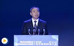 工业和信息化部副部长辛国斌为2018世界智能制造大会致辞