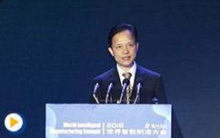 中国工程院副院长钟志华为2018世界智能制造大会致辞
