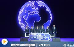 2018世界智能制造大会开幕启动仪式