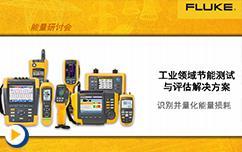 工业领域节能测试与评估解决方案