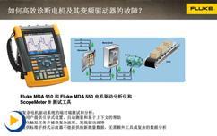 如何高效诊断电机及其变频驱动器的故障