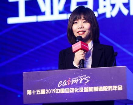 2019工业互联网蓝皮书