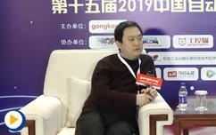 阿里云产业AI首席架构师潘立维-2019第十五届caimrs采访视频