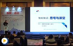 第三届数字化工厂研讨会北京站-仪综所