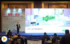 第三届数字化工厂研讨会北京站-万可电子