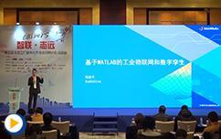第三届数字化工厂研讨会北京站-Mathworks