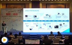 第三届数字化工厂研讨会北京站-真珍斑马