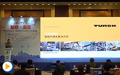 第三届数字化工厂研讨会北京站-图尔克