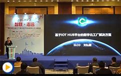 第三届数字化工厂研讨会北京站-宜科