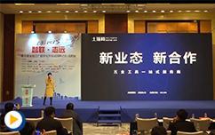 第三届数字化工厂研讨会北京站-土猫网