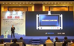 第三届数字化工厂研讨会北京站-诺达佳