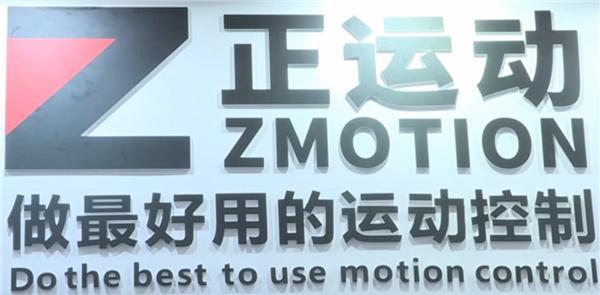 深圳市正運動技術有限公司展臺采訪