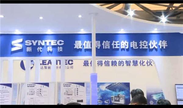 苏州新代数控设备有限公司展台采访