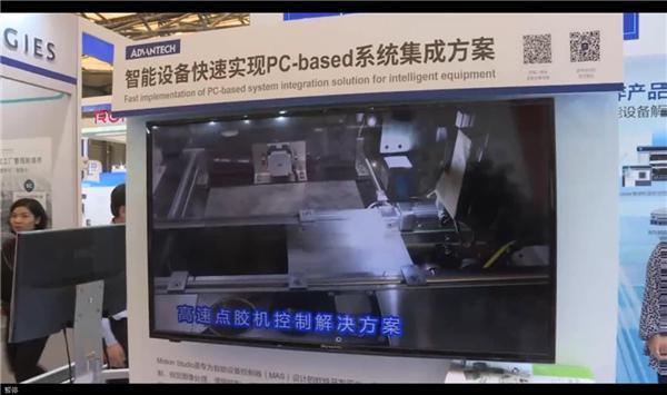 研华(中国)公司展台采访