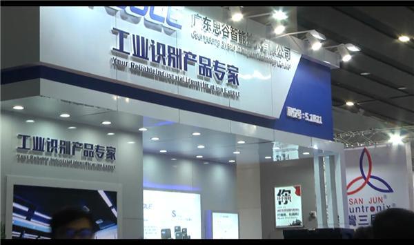 2019广州SIAF展展台采访——广东思谷智能技术有限公司