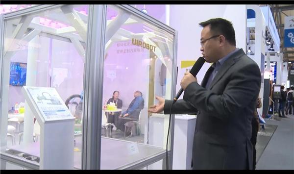 上海优爱宝智能机器人科技股份有限公司展台采访