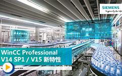 01_WinCC_Pro_V14-15新特性