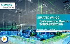 02_WinCC生产设备状态统计分析-PMO
