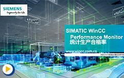 03_WinCC PMO 统计生产合格率