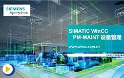 05_WinCC_PM-Maint工厂设备管理